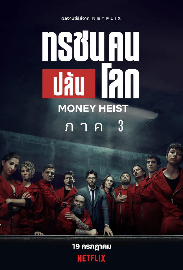 Money Heist Poster Vkvi