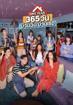 รีวิว ONE YEAR 365 วันบ้านฉันบ้านเธอ